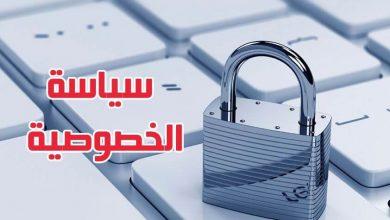 سياسة الخصوصية لموقع www.mahotels.net