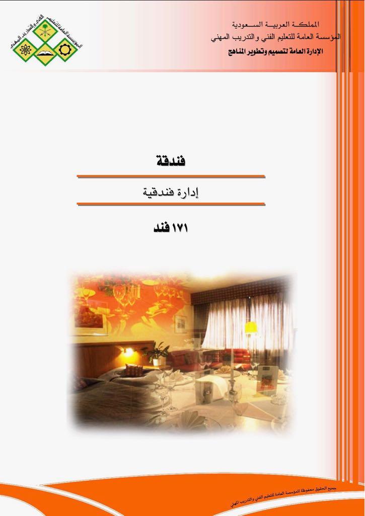 تحميل كتاب إدارة فندقية pdf مجانا