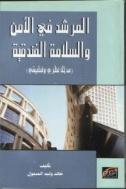 تحميل كتاب المرشد في الأمن والسلامة الفندقية
