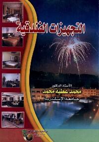 كتاب التجهيزات الفندقية