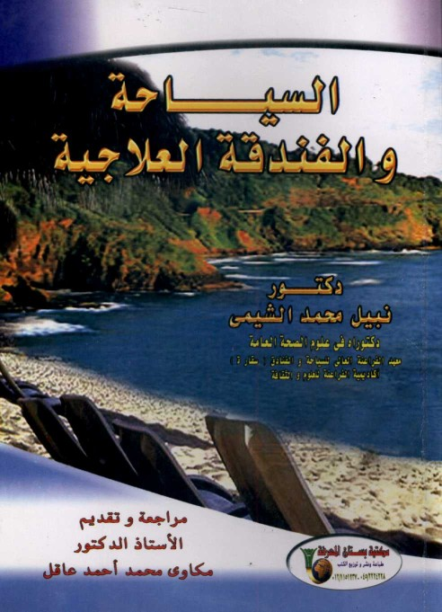 كتاب السياحة والفندقة العلاجية