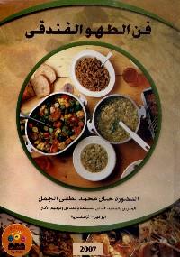 كتاب فن الطهو الفندقي